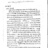 丁爺爺真跡.1.JPG