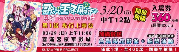 歌王子 3 第1話 先行上映會.jpg