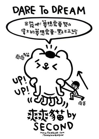 爽啾貘不正經學園展覽開幕,爽爽貓 by SECOND 給粉絲的訊息