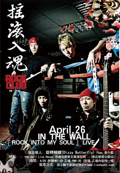 ROCK CLUB5.jpg