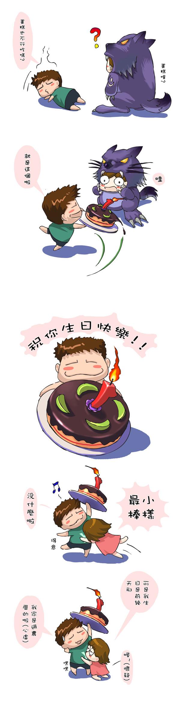 我家的德魯依_05.jpg