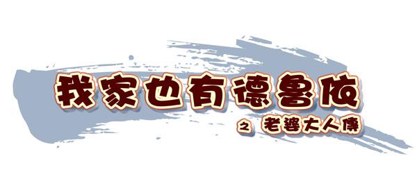 我家的德魯依_00.jpg
