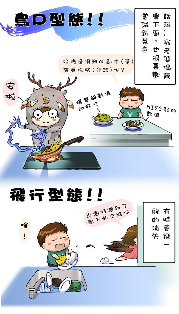 我家的德魯依_02.jpg