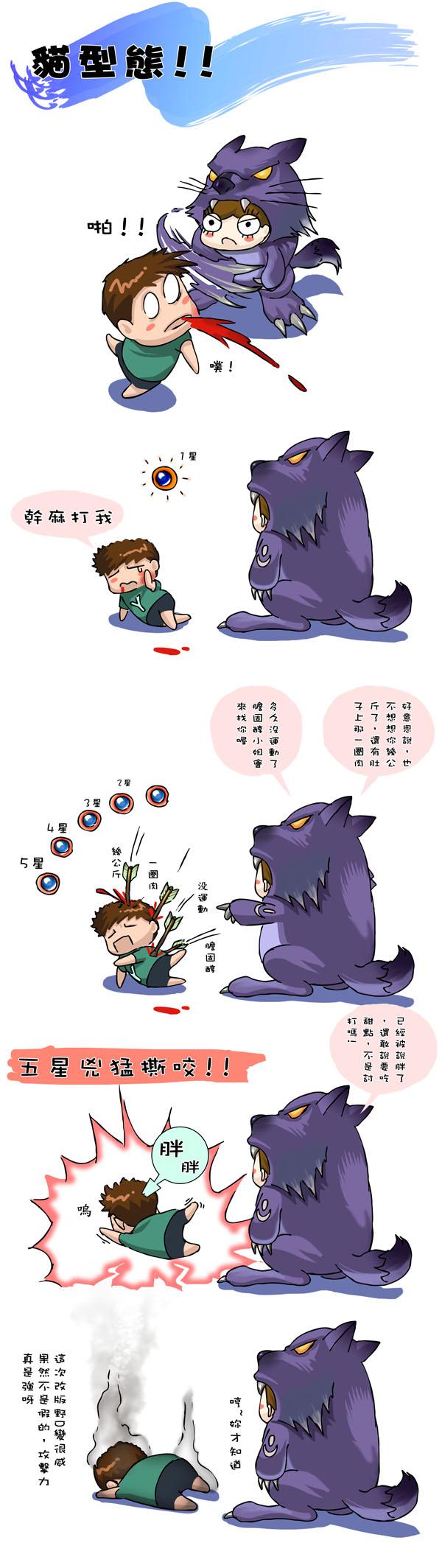 我家的德魯依_04.jpg