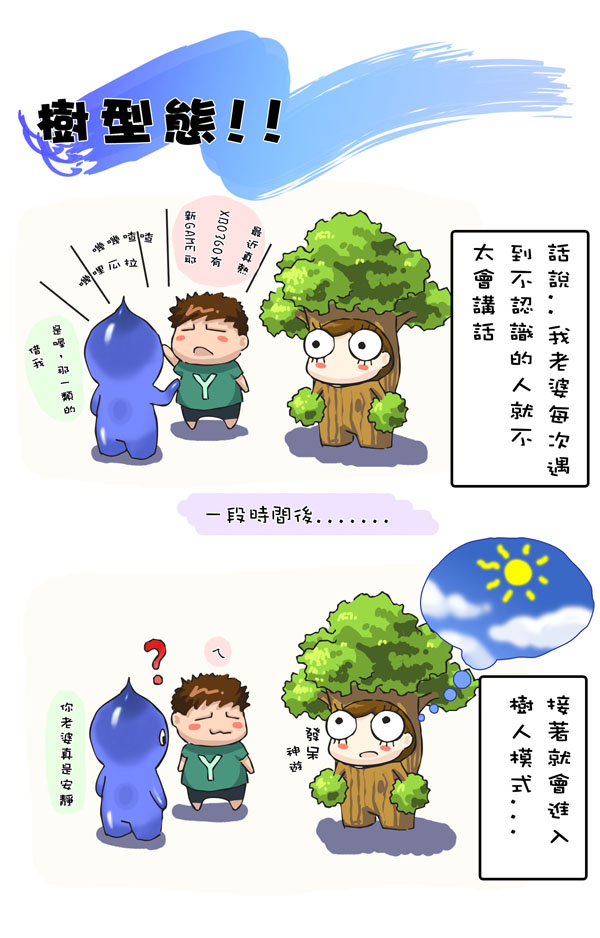 我家的德魯依_03.jpg