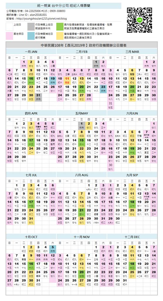 2018行事曆.png