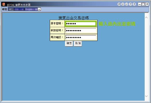 變更密碼-03.png