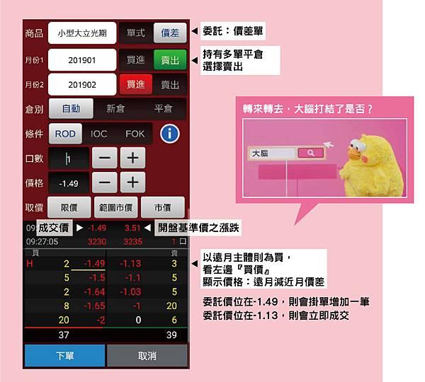 價差單_工作區域 1.jpg