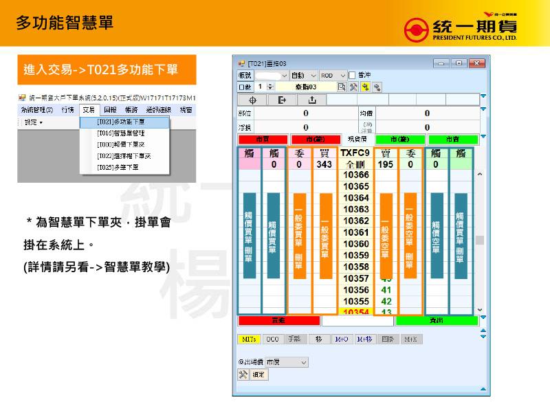 統一大戶系統基本功能介紹-智慧單.jpg