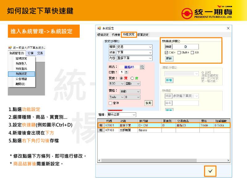 統一大戶系統基本功能介紹-下單快速鍵.jpg