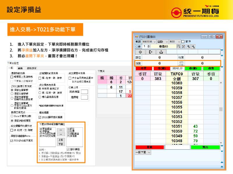 統一大戶系統基本功能介紹-設定淨損益.jpg
