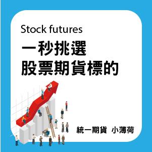 股票期貨-文章圖片-01.jpg