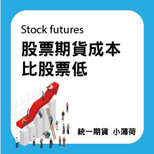 股票期貨-文章圖片-03.jpg