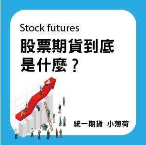 股票期貨-文章圖片-06.jpg