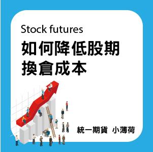 股票期貨-文章圖片-05.jpg