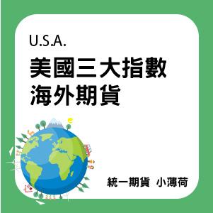海外期貨-文章圖片-03.jpg