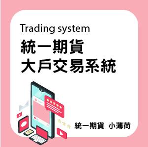 交易軟體-文章圖片-02.jpg