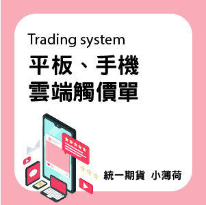 交易軟體-文章圖片-01.jpg