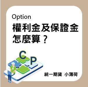 選擇權-文章圖片-03.jpg