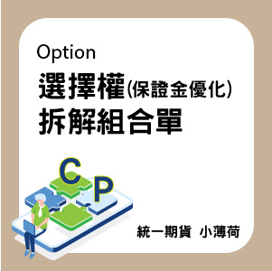 選擇權-文章圖片-04.jpg