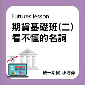 期貨教學-文章圖片-05.jpg