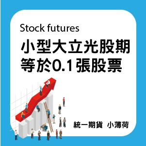 股票期貨-文章圖片-07.png