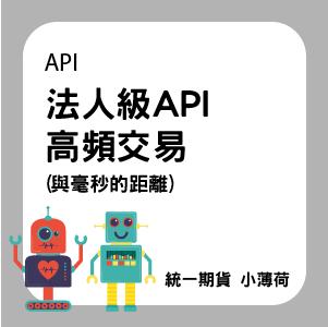 API-文章圖片-01.png