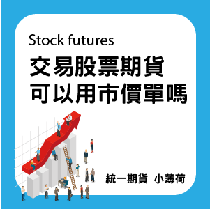 股票期貨-文章圖片-08.png