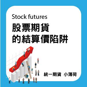 股票期貨-文章圖片-09.png