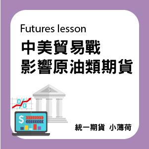 期貨教學-文章圖片-13.jpg