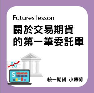 期貨教學-文章圖片-15.jpg