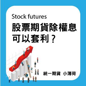 股票期貨-文章圖片-10.jpg