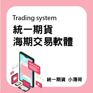 交易軟體-文章圖片-03.jpg