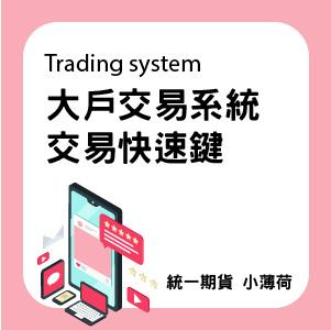 交易軟體-文章圖片-05.jpg