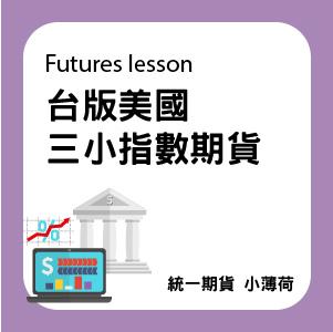 期貨教學-文章圖片-19.jpg