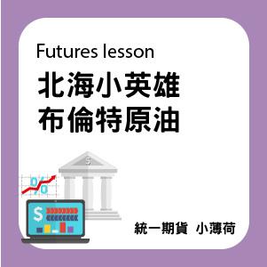 期貨教學-文章圖片-20.jpg
