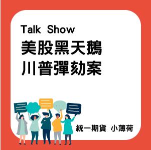 talk-03.jpg