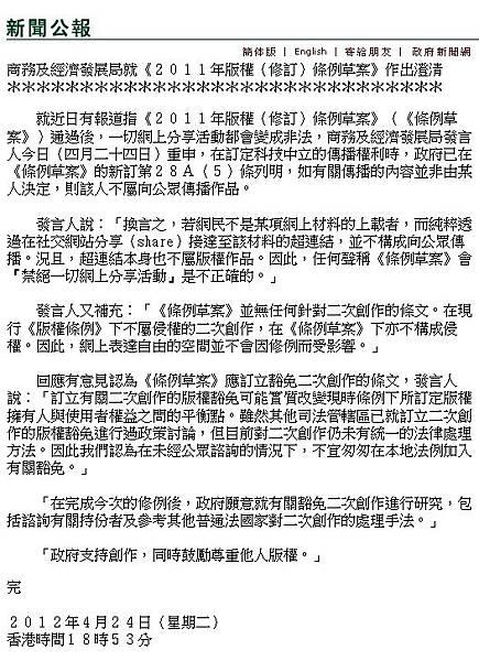 商務及經濟發展局就《2011年版權(修訂)條例草案》作出澄清 (口筆澤言 - 悠悠我思 - 古往今來只如此).jpg