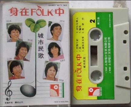 身在FOLK中_02 (口筆澤言 - 此情此景 - 路).jpg
