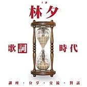 林夕 - 歌詞.時代 (2010) (口筆澤言 - 此情此景 - 水).jpg
