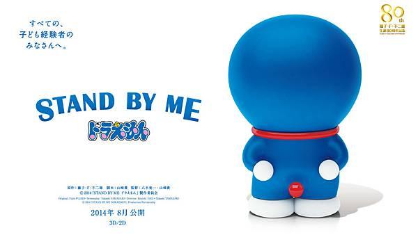 Stand By Me (back) (口筆澤言 - 此情此景 - 叮噹要去搵大雄喇!).jpg