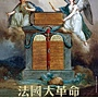 法國大革命 (2008) (淡淡的書卷味 - 遊館 - 法國大革命@香港歷史博物館2008).jpg
