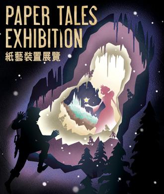 Paper Tales Exhibision - Snow Goddess (2011) (字裡行間 - 詞 - 雪絨花).jpg