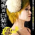 破地獄與白菊花 (2010) (口筆澤言 - 此情此景 - 香港有間殯儀館).jpg