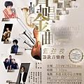 ACM 齊唱金曲管弦夜籌款音樂會 - poster (2014) (淡淡的書卷味 - 賞曲 - 齊唱金曲管弦夜).jpg