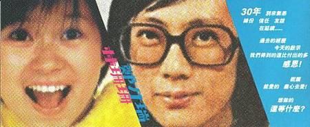 三十小神仙吹唱會 - card (2011) (淡淡的書卷味 - 賞曲 - 三十小神仙吹唱會).jpg