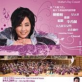 齊豫-HKCO (2009) (淡淡的書卷味 - 賞曲 - 齊豫 %26; HKCO).jpg