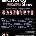 the Chorus show (2008) (淡淡的書卷味 - 賞曲 - The Chorus Show).jpg