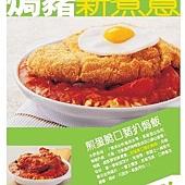 美心煎蛋脆豬飯 (2) (字裡行間 - 詞 - 定風波).jpg