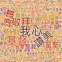 wordcloud - C2.png